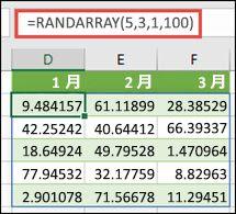 最少/最大と10 進数の引数を指定する RANDARRAY 関数