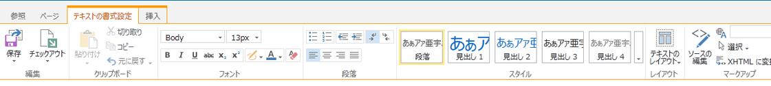 テキストを書式設定するためのさまざまなボタンが表示された [テキストの書式設定] タブのスクリーン ショット