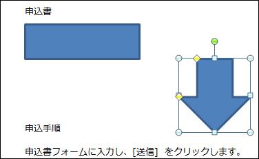 下矢印を作成するには、[ブロック矢印] の [下矢印] をクリックします。