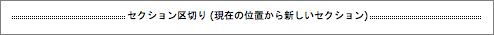 Word で編集記号を表示すると、連続するセクション区切りが表示されます。