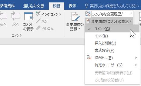 [校閲] タブにある変更履歴/コメント オプションを表示する