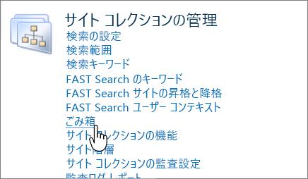 SharePoint 2010 のごみ箱が強調表示されたサイト コレクションの管理セクション