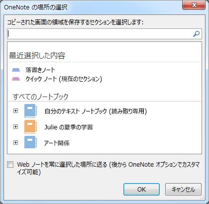 [OneNote の場所の選択] ダイアログ