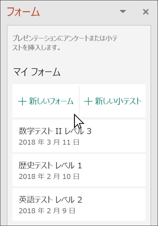 PowerPoint の Microsoft Forms ウィンドウ
