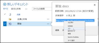 ドキュメントの吹き出しの SharePoint ドキュメントの URL