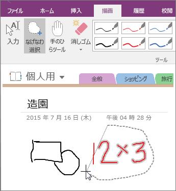 OneNote 2016 で [なげなわ選択] ボタンを使用する方法のスクリーンショット