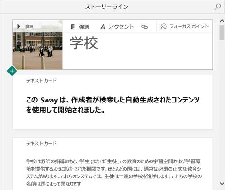 QuickStarter で作成された Sway のスクリーンショット