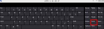 Windows 10 のスクリーン キーボードと ScrollLock キー
