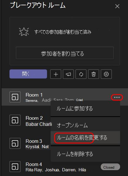 ブレークアウト ルームの名前を変更する方法を示す画像。