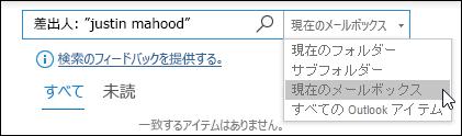 検索範囲を選択する