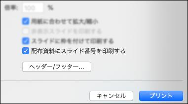 [配布資料にスライド番号を印刷する] オプションが表示された [印刷] ダイアログ。