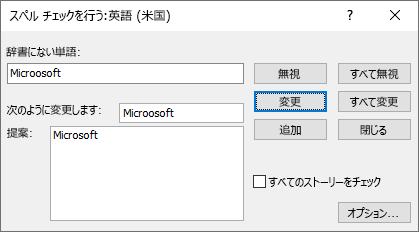 Publisher の [チェック スペル チェック] ダイアログ ボックスのスクリーン ショット
