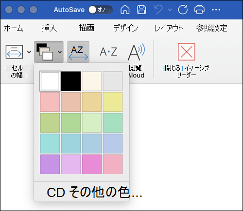 Word for Mac のイマーシブ リーダーのページの色オプションを表示しています