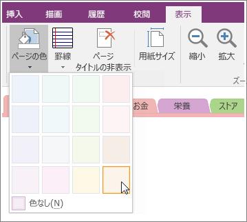 OneNote 2016 の [ページの色] ボタンのスクリーンショット。