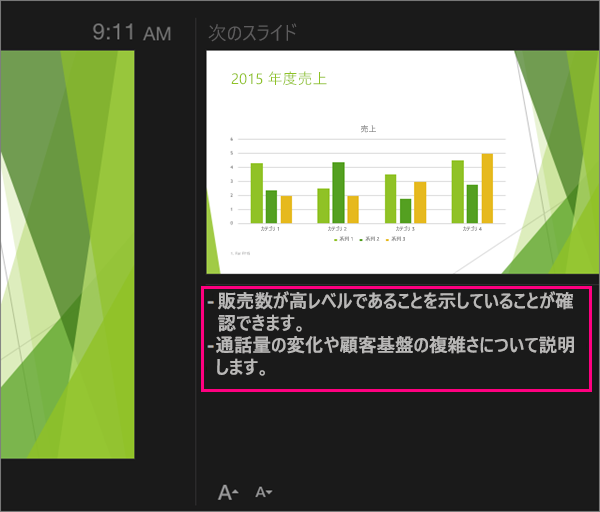 PowerPoint 2016 for Mac の発表者ツールのノートを示す