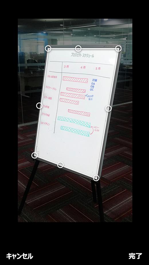 Office Lens for iOS での画像のトリミング