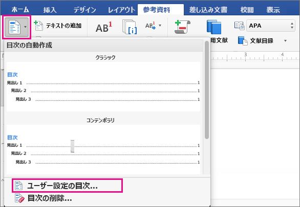 [参照] タブの [目次] をクリックしてメニューを表示し、[ユーザー設定の目次] をクリックします。