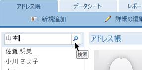 Web データベースの検索テキスト ボックス