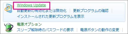 [コントロール パネル] の [Windows Update] リンク