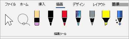 Microsoft 365 描画ツールのペン