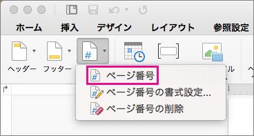 [ヘッダーとフッター] で、[ページ番号] メニューの [ページ番号] をクリックして、ページ番号を追加します。