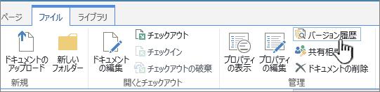 [バージョン履歴] が強調表示されているファイル タブ