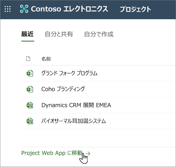 Project の [Project Web App に移動] オプション