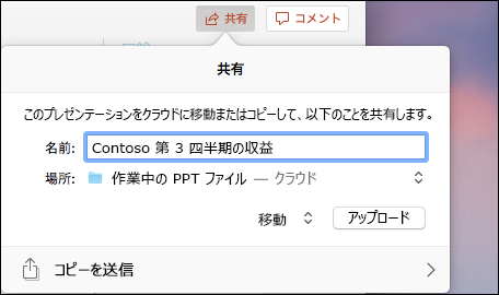 シームレスな共有のためにプレゼンテーションを Microsoft クラウド ストレージにアップロードするダイアログ ボックスオファリング。