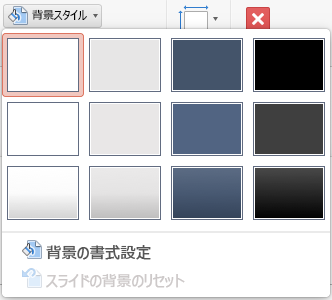 PowerPoint for Mac の [背景スタイル] メニュー