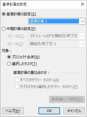 [基準計画の設定] ダイアログ ボックスのスクリーンショット