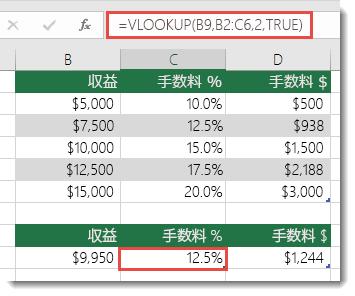 セル C9 の式は =VLOOKUP(B9,B2:C6,2,TRUE)
