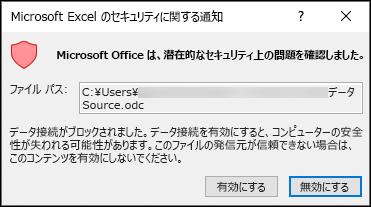 Microsoft Excel のセキュリティに関する通知 - Excel が潜在的なセキュリティ上の問題を特定したと示します。 ソース ファイルの場所が信頼できる場合は [有効にする] を選び、信頼できない場合は無効にします。