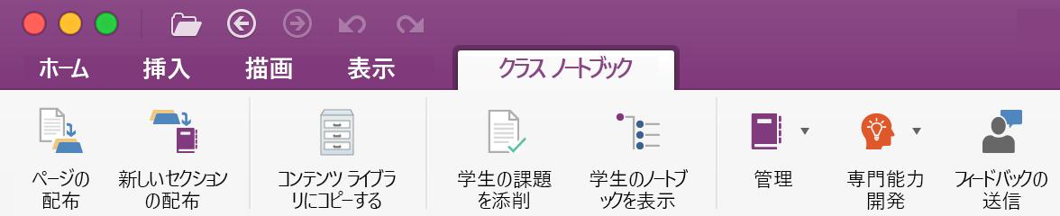 リボンに表示される Class Notebook 管理ツール