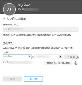 新しいメール アドレスを入力し、[ユーザーの追加] を選びます。