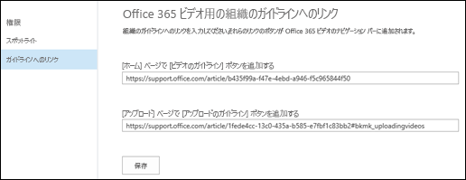 Office 365 ビデオのガイドライン