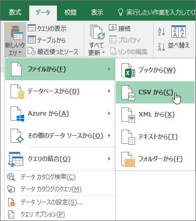 [データ] タブで [新しいクエリ]、[ファイルから]、[CSV から] の順に選択する