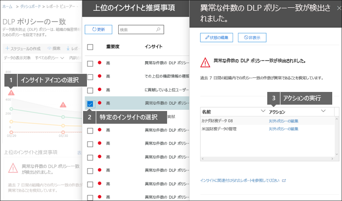 詳細については、実行するアクションを表示する情報アイコンをクリックします。