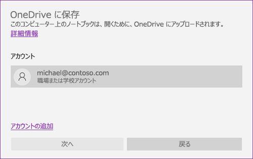 OneNote の OneDrive プロンプトへの [保存] 画面のスクリーンショット