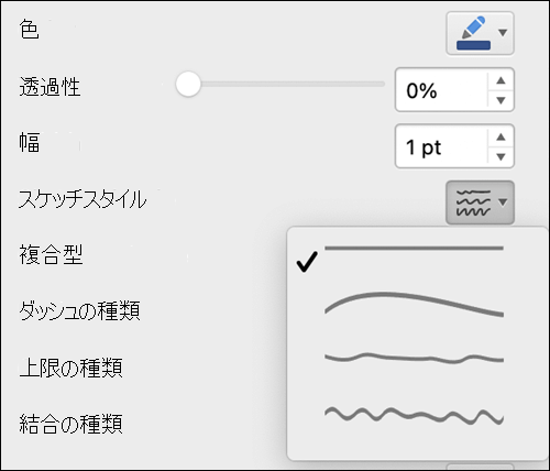 [スケッチ] スタイルが選択された Mac の線の書式設定オプション