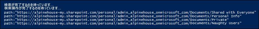 スクリプトによって返されるサイト フォルダーのパス名の一覧の例