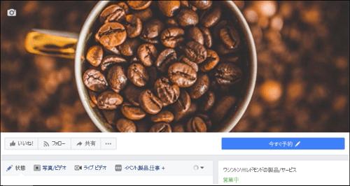 Facebook ページに接続すた後 Microsoft 予約をタップします。