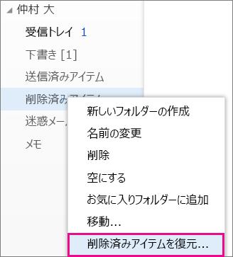 Outlook Web App の [削除済みアイテムを復元] ダイアログ ボックスにアクセスするためのメニュー パス