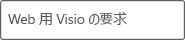 Web 用 Visio 用のこのテンプレートを要求する