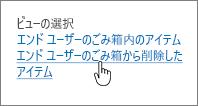 SharePoint 2013 の [ユーザーから削除] が強調表示されたごみ箱