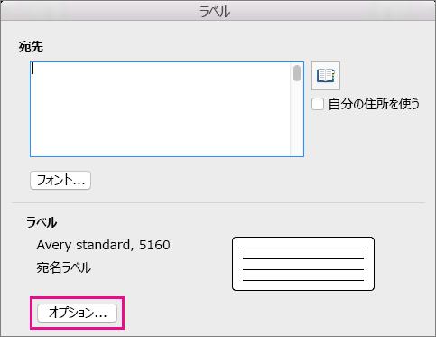 [オプション] をクリックして、ラベル製品を選びます。