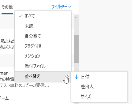 Outlook on the web でメールをフィルタリング