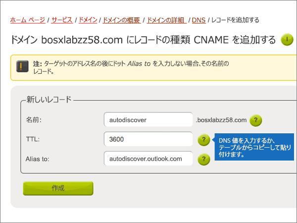 Active24-BP-Configure-3-2