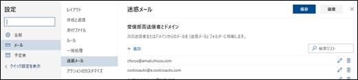 スクリーンショットは、[設定] の [メール] 領域にある [迷惑メール] ウィンドウを示しています。