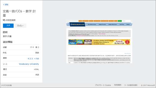 OneNote の検索結果を教育機関向けリソース