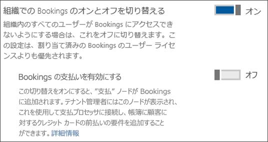 画面キャプチャ:[サービスとアドイン] ページからの Bookings 管理コントロールの表示